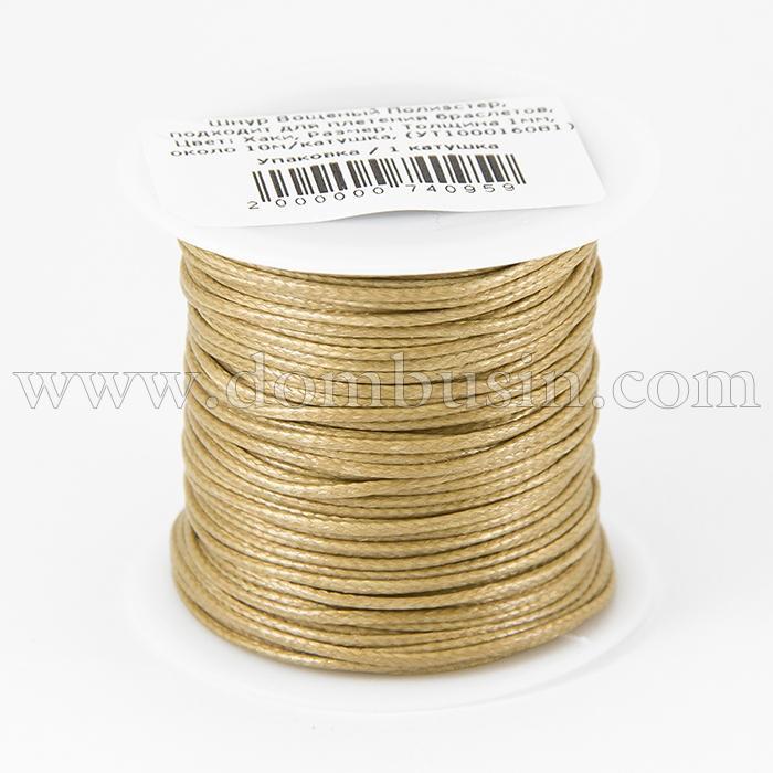 Шнур Вощеный Полиэстер, подходит для плетения браслетов, Цвет: Хаки, Размер: Толщина 1мм, около 10м/катушка, (УТ100016081)